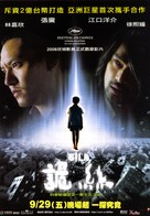 Gui si - Taiwanese Movie Poster (xs thumbnail)