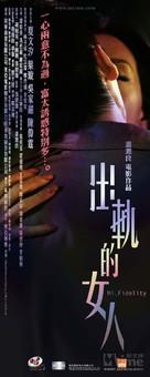 Cheut gwai dik nui yan - Hong Kong Movie Poster (xs thumbnail)