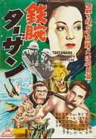 Tarzan and the Green Goddess - Japanese Movie Poster (xs thumbnail)