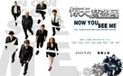 Now You See Me - Chinese Movie Poster (xs thumbnail)