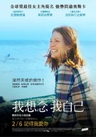 Still Alice - Taiwanese Theatrical movie poster (xs thumbnail)