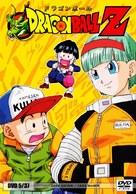 """""""Dragon Ball Z: Doragon bôru zetto"""" - Portuguese DVD movie cover (xs thumbnail)"""