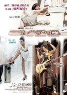 Neui yan fau pui - Taiwanese Movie Poster (xs thumbnail)