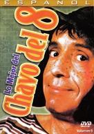 """El chavo del ocho"" - Mexican Movie Cover (xs thumbnail)"
