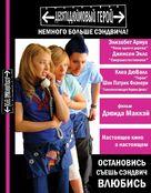 Ten Inch Hero - Russian DVD cover (xs thumbnail)