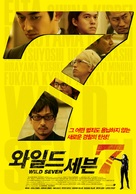 Wairudo 7 - South Korean Movie Poster (xs thumbnail)