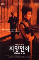 Fa yeung nin wa - South Korean Movie Poster (xs thumbnail)