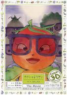 """Yasai no yôsei N.Y. salad"" - Japanese Movie Poster (xs thumbnail)"
