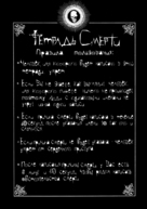 Desu nôto - Russian poster (xs thumbnail)
