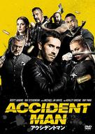 Accident Man - Japanese Movie Cover (xs thumbnail)