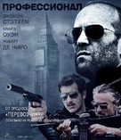 Killer Elite - Russian Blu-Ray cover (xs thumbnail)