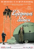Kitchen Stories - Russian Movie Poster (xs thumbnail)