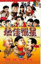 Zui jia fu xing - Hong Kong Movie Poster (xs thumbnail)