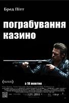 Killing Them Softly - Ukrainian Movie Poster (xs thumbnail)