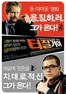 Sprængfarlig bombe - South Korean Movie Poster (xs thumbnail)