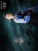 """Yi San"" - South Korean Movie Poster (xs thumbnail)"