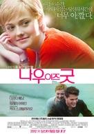 Now Is Good - South Korean Movie Poster (xs thumbnail)