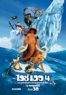 Ice Age: Continental Drift - Thai Movie Poster (xs thumbnail)