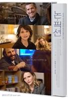 Doubles vies - South Korean Movie Poster (xs thumbnail)