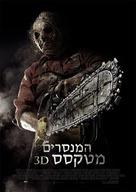 Texas Chainsaw Massacre 3D - Israeli Movie Poster (xs thumbnail)