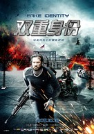 Double Identity - Chinese Movie Poster (xs thumbnail)
