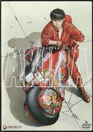 Akira - Japanese Movie Cover (xs thumbnail)