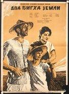 Do Bigha Zamin - Russian Movie Poster (xs thumbnail)