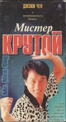 Yat goh ho yan - Russian VHS cover (xs thumbnail)