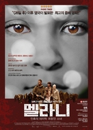 The Girl with All the Gifts - South Korean Movie Poster (xs thumbnail)