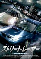 Treasure Raiders - Japanese Movie Cover (xs thumbnail)