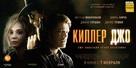 Killer Joe - Russian Movie Poster (xs thumbnail)