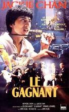 Qi mou miao ji: Wu fu xing - French VHS cover (xs thumbnail)