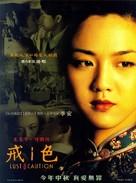 Se, jie - Taiwanese Movie Poster (xs thumbnail)