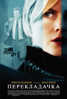 The Interpreter - Ukrainian Movie Poster (xs thumbnail)