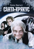 Hogfather - Russian Movie Cover (xs thumbnail)