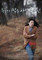 Nugu-ui Ttal-do Anin - South Korean Movie Poster (xs thumbnail)