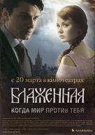 Blazhennaya - Russian Movie Poster (xs thumbnail)