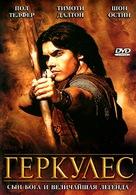 """Hercules"" - Russian DVD movie cover (xs thumbnail)"