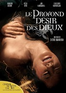 Kamigami no Fukaki Yokubo - French Movie Cover (xs thumbnail)