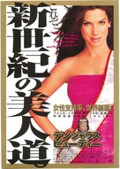 Miss Congeniality - Japanese Movie Poster (xs thumbnail)