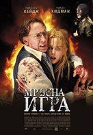 Trespass - Bulgarian Movie Poster (xs thumbnail)