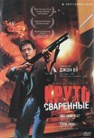 Lat sau san taam - Russian Movie Cover (xs thumbnail)