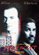 Philadelphia - Japanese Movie Poster (xs thumbnail)