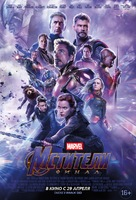 Avengers: Endgame - Russian Movie Poster (xs thumbnail)