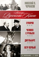 The Man with the Gun - Russian DVD cover (xs thumbnail)