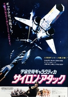 """Battlestar Galactica"" - Japanese Movie Poster (xs thumbnail)"