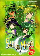 """Sailor Moon"" - Japanese Movie Cover (xs thumbnail)"