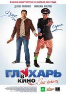 Glukhar v kino - Russian Movie Poster (xs thumbnail)