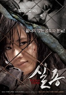 Sil jong - South Korean Movie Poster (xs thumbnail)