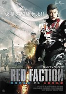 Red Faction: Origins - Japanese DVD cover (xs thumbnail)